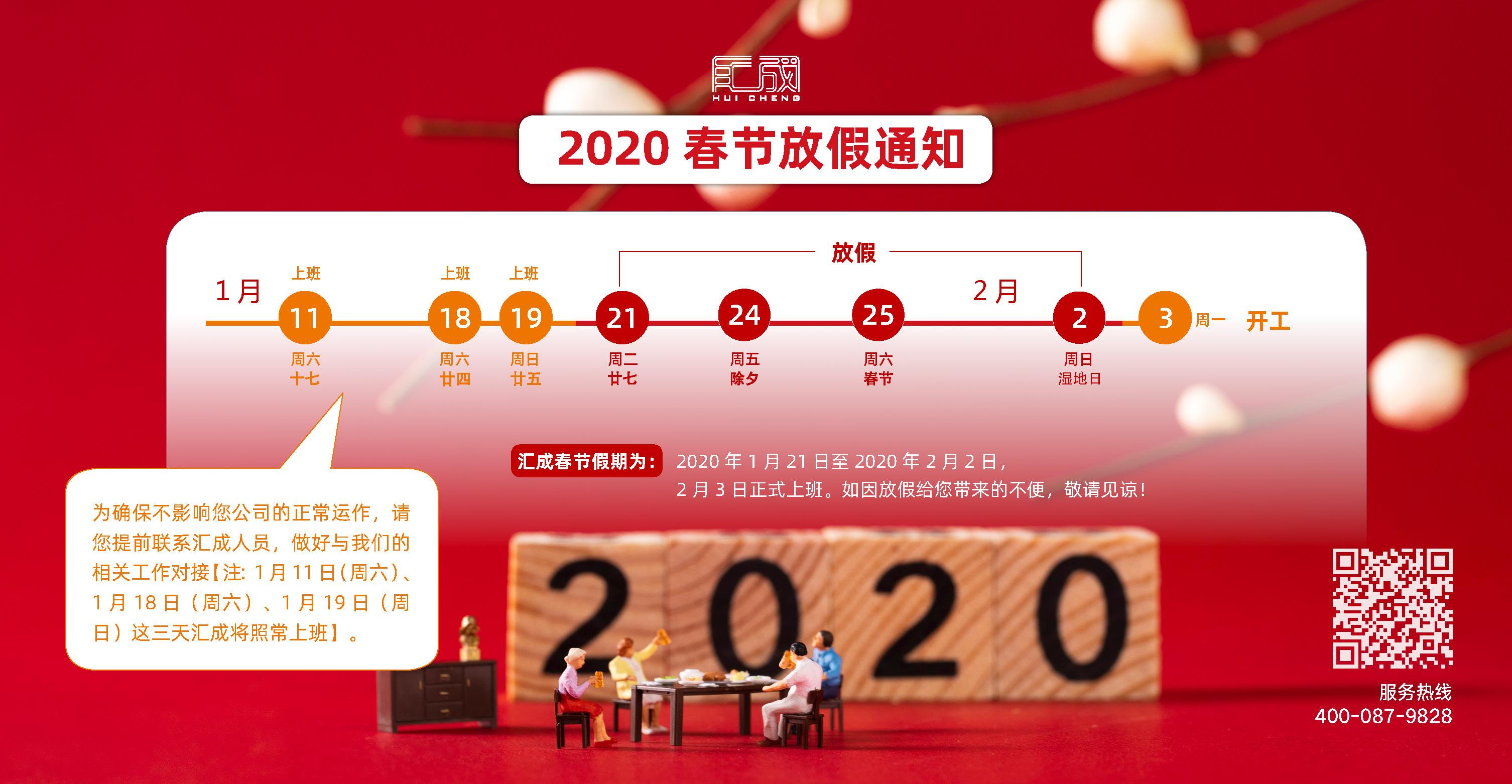 汇成财务2020春节放假安排